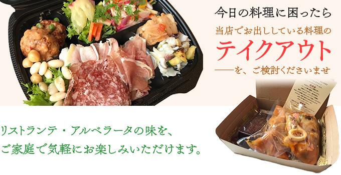 """今日のご飯に困ったら!! 当店でお出ししている料理の""""テイクアウト""""承ります!!"""